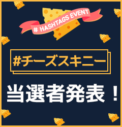 #HASHTAGS  CHEESE EVENT